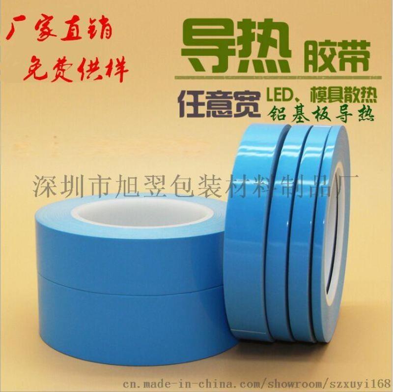 生产定做 led导热双面胶 无基材导热胶膜 可定做
