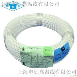上海申远 耐高温 10362 美标氟塑料高温线 大平方耐开裂耐油