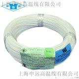 上海申遠 耐高溫 10362 美標氟塑料高溫線 大平方耐開裂耐油