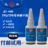 TPU塑料胶水粘TPU塑料无须处理高性能瞬干胶水