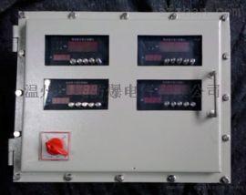 铝合金防爆数显仪表箱