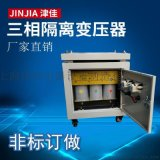 BK50VA隔离变压器上海津佳专业制造