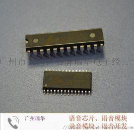 OTP語音芯片,智慧語音芯片,語音芯片模組