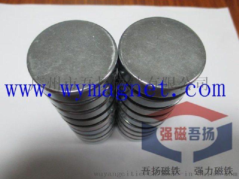 供应¢20*2mm双面钕铁硼磁铁,汽车GPS天线专用磁石,0.8元/片