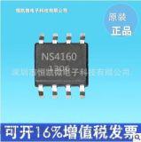 NS4160 音頻功放ic