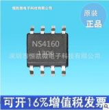 NS4160 音频功放ic