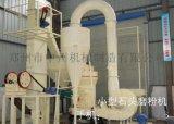 钾长石磨机 超细磨机 中州机械雷蒙磨磨粉机