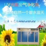 天辰环保专业生产废气净化设备2000风量UV光氧