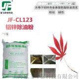 JF-CL123 铝合金除油粉重油污清洗剂