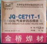 金桥0.8-1.0-1.2药芯焊丝