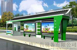 哈尔滨定制生产候车亭,自行车亭,社区宣传栏