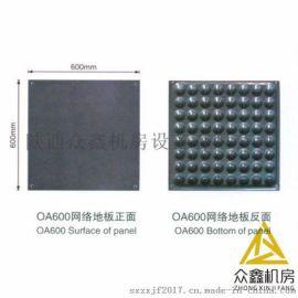 機房安裝防靜電地板的作用,陶瓷防靜電地板生產廠家