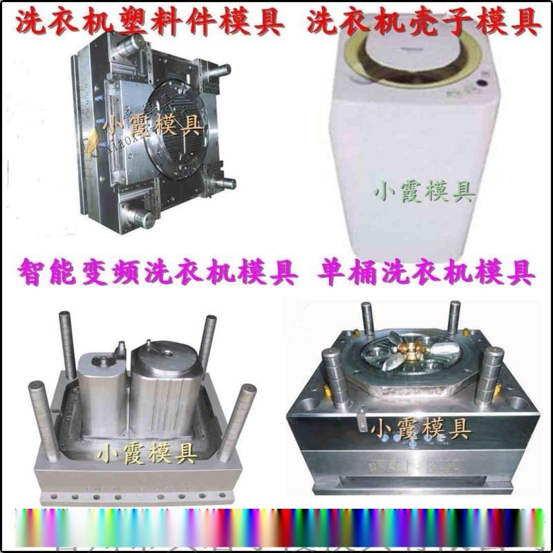 投币洗衣机模具 脱水机模具 清洁机模具