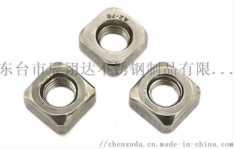 不锈钢四方螺母 四方螺帽 方螺母 方型螺母