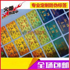 供应北京二维码防伪标签 超市激光防伪标 防伪贴 二维码防伪标签