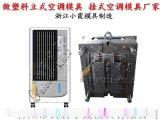 冷暖机塑料外壳模具 空调扇塑料外壳模具