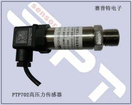 PTP702高压压力传感器