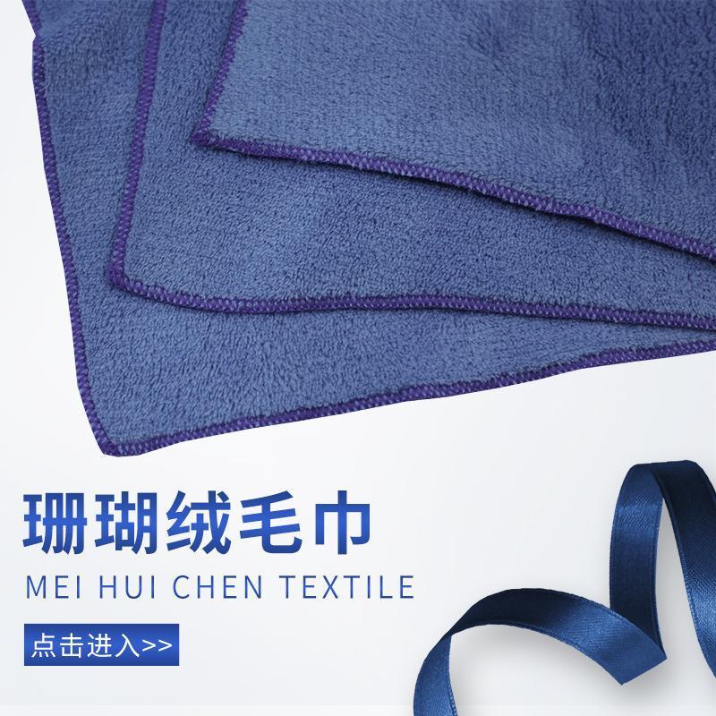 珊瑚絨超細纖維毛巾滌綸美容院洗臉毛巾衛生間理髮店吸水包頭毛巾