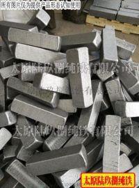 原料纯铁方钢现货销售