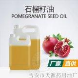 石榴籽油 |植物基础油化妆品手工皂原料