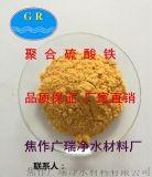 聚合硫酸铁 聚铁 PFS 高效除磷剂 厂家直销