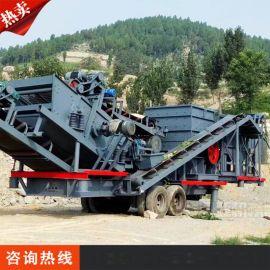 厂家定制移动石头破碎机 移动式破碎筛分水洗一体机