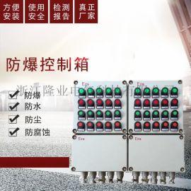 厂家直销防爆控制箱防爆配电箱各种规格支持定做
