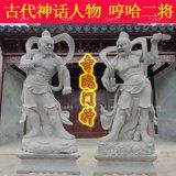 大门摆件门神雕像石雕人物哼哈二将塑像寺庙守护神