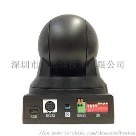 USB高清视频会议摄像机 USB会议摄像头 定焦广角800万