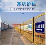广州建筑工地防护临边护栏厂家直销 中山基坑围栏