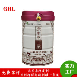 高端塑胶盖奶粉铁罐子母盖奶粉罐密封食品罐定制