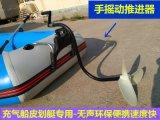 手摇马达充气船橡皮艇用手动推进器