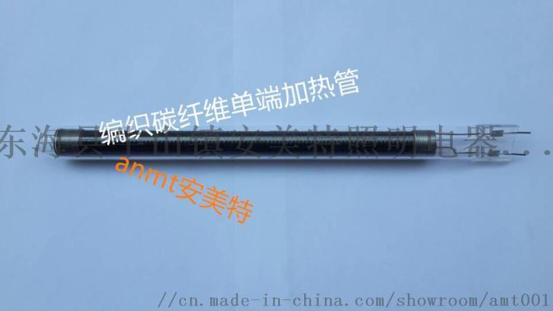 單端單頭出線遠紅外碳纖維中波加熱管(安美特造)