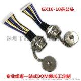 加工GX16多芯线束GX12航空插头线