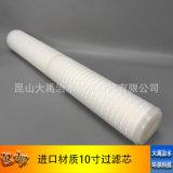 PES10寸PP棉滤芯其他样式可定制
