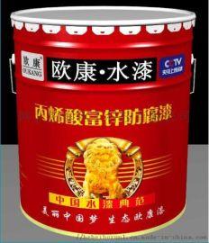 环氧防腐富锌底漆 水性工业漆厂家生产