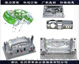 加工生产汽车保险杠模具 汽车注塑模具