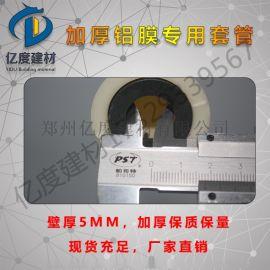 锥形套管铝膜专用套管穿墙套管可重复胶管大小头管