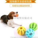 博卓寵物矽膠漏食潔齒磨牙球 訓導訓練球貓咪狗狗玩具