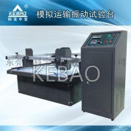 科宝跑马式模拟运输振动试验台厂家推荐产品