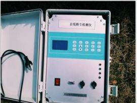 在線式粉塵檢測儀LB-ZXF(A)