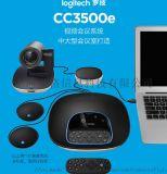羅技CC3500e高清視頻會議系統