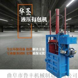 立式液压打包机生产厂家 全自动液压打包机