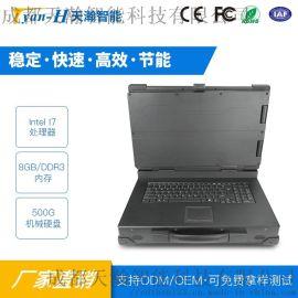 天瀚智能15.6寸三屏工业定制  电脑加固笔记本