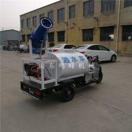 远程喷雾降尘电动洒水车,工程施工三轮雾炮车作业视频