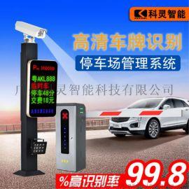 小区工厂车辆管理车牌识别门禁系统 广州停车场厂家