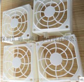 供应手板模型家用电器外壳 注塑加工 3D打印服务