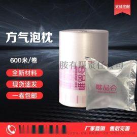 华威可定制快递包装减震充气泡枕 减震气泡膜 空气填充袋