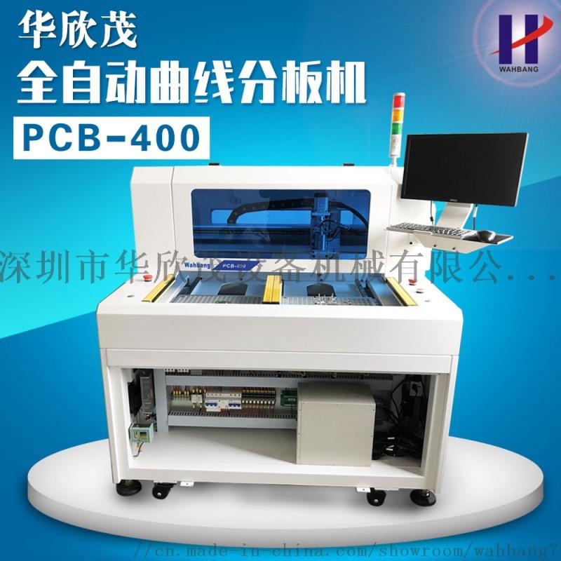 曲线分板机自动分板机高速分板机双工作台