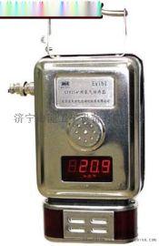 煤矿用一氧化碳传感器GTH1000